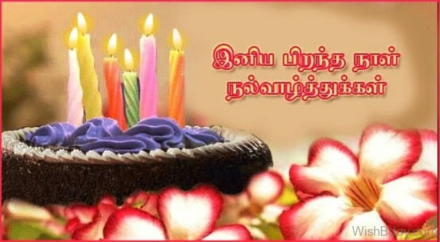 Tamil Birthday Cakes