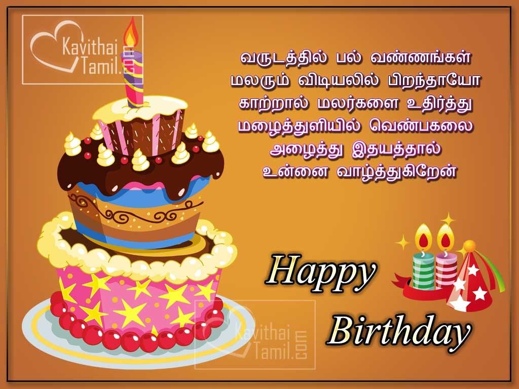 Tamil Birthday Cakes