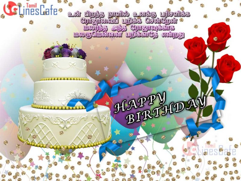 birthday greetings in tamil tamillinescafecom